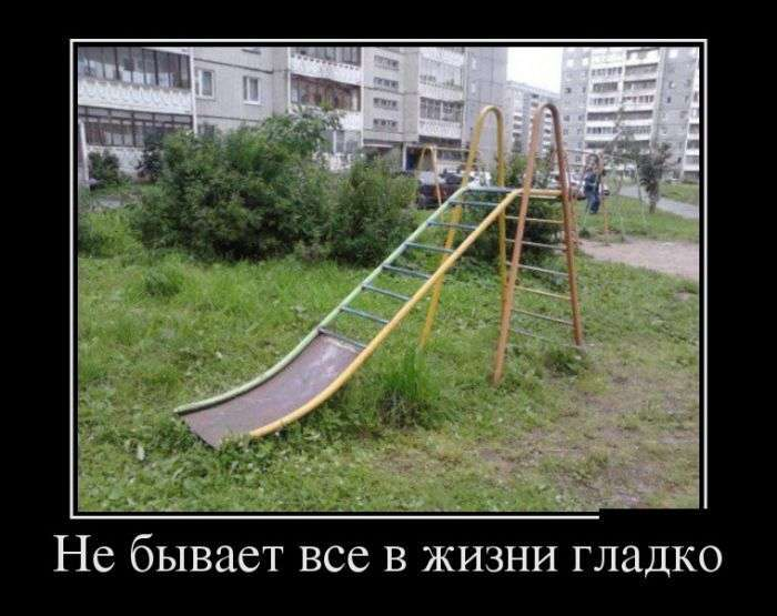 Демотиваторы №1502 (30 фото)