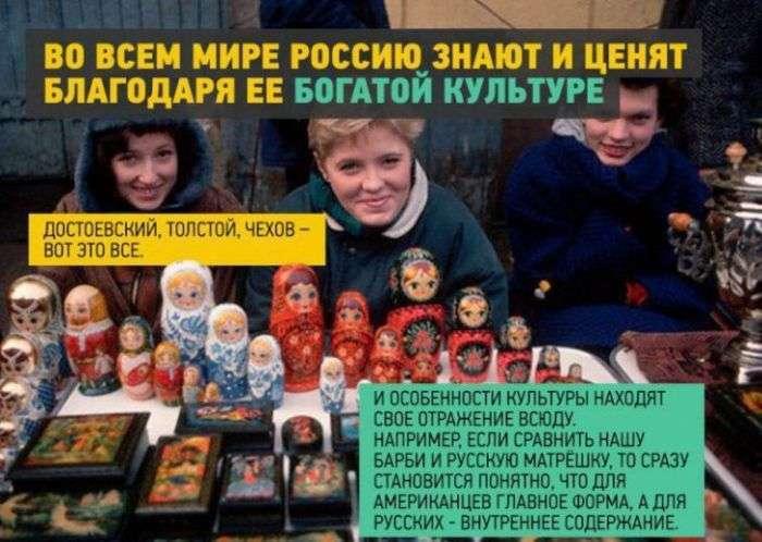 Особенности русских, подмеченные американцем (10 фото)