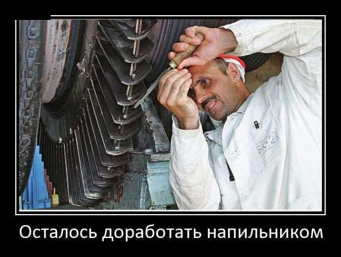 Демотиваторы №1329 (30 фото)