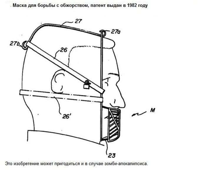 Самые нелепые запатентованные изобретения (13 фото)