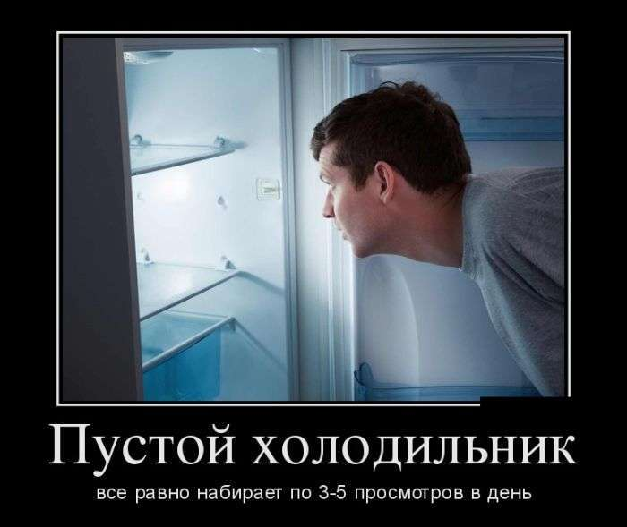 Демотиваторы №1370 (30 фото)