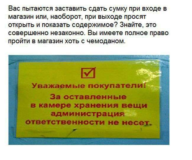 Что нужно знать о камерах хранения в супермаркетах (6 фото)