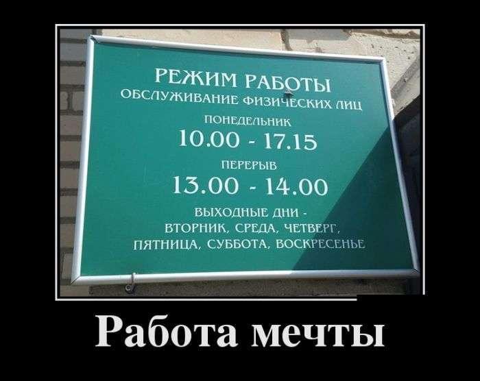 Демотиваторы №1371 (30 фото)