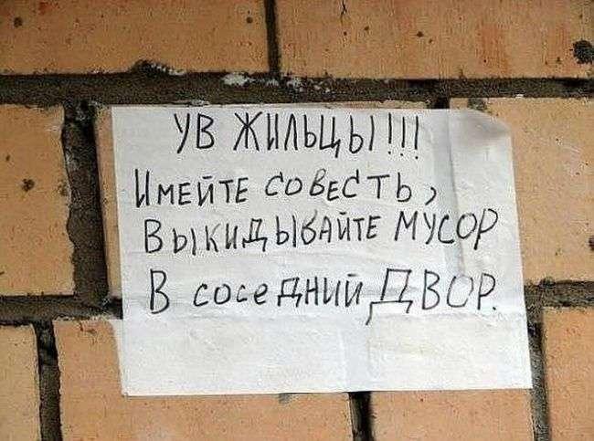 Объявления в подъезде (23 фото)