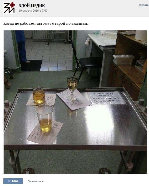 Случаи из врачебной практики (21 фото)