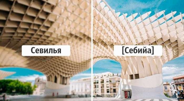 Как местные жители на самом деле называют свои города (15 фото)
