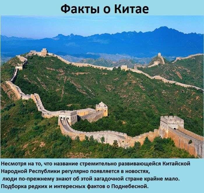 Интересные факты о Китае (11 фото)