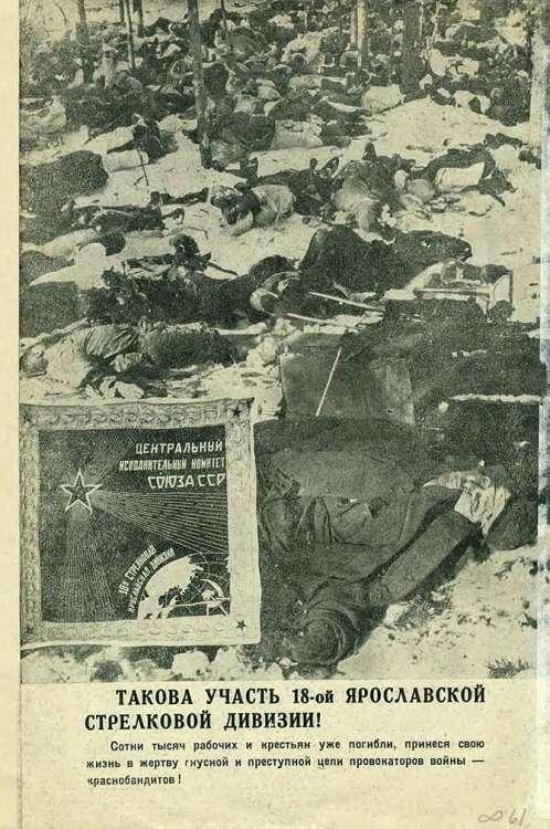 Финские листовки для советских солдат (44 фото)