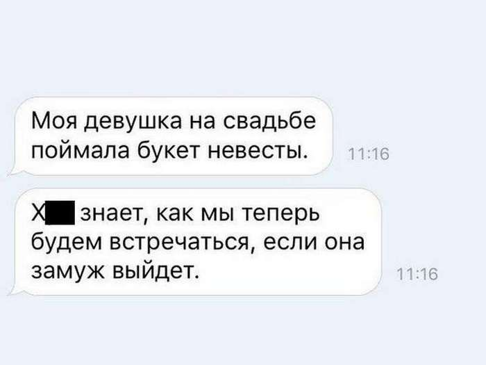 СМС- бомбы — реально смешно!