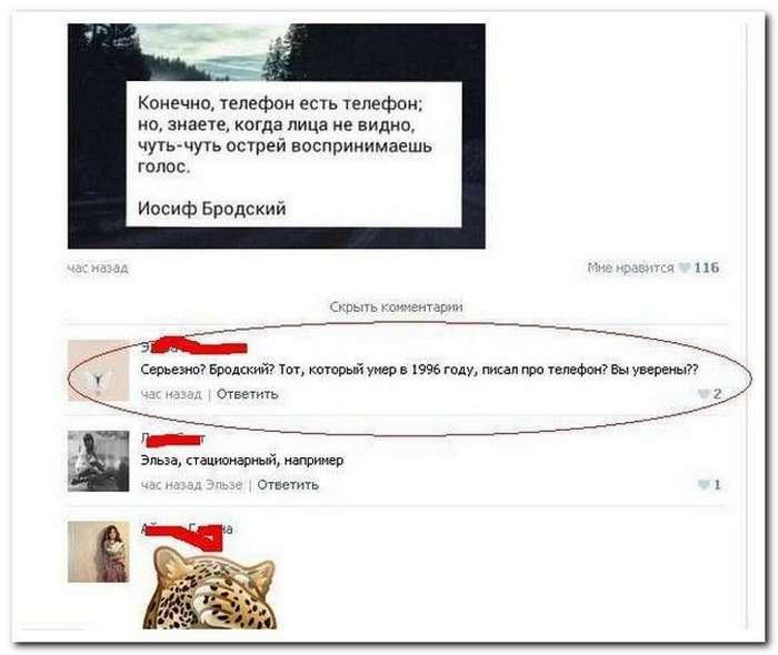 Смешные высказывания из социальных сетей