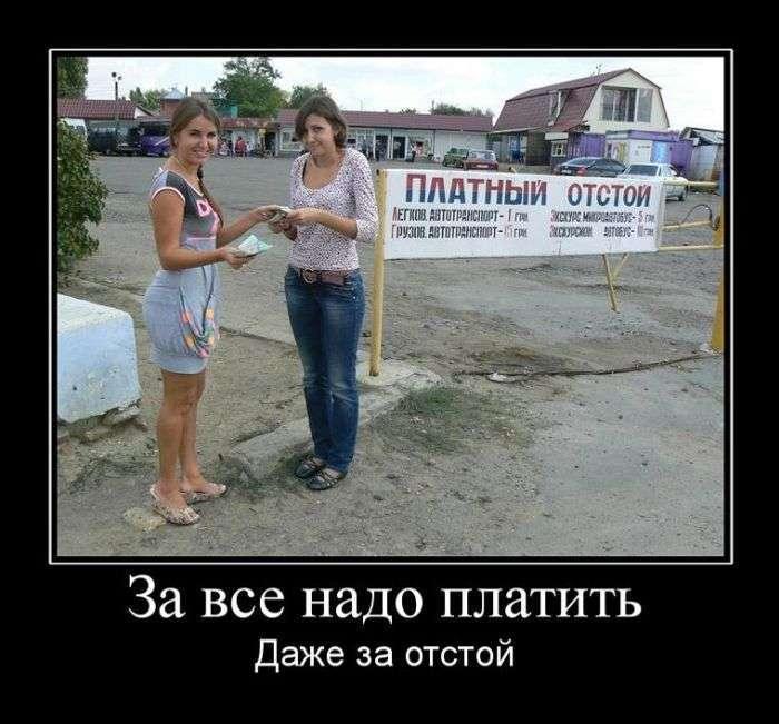 Демотиваторы №1395 (30 фото)