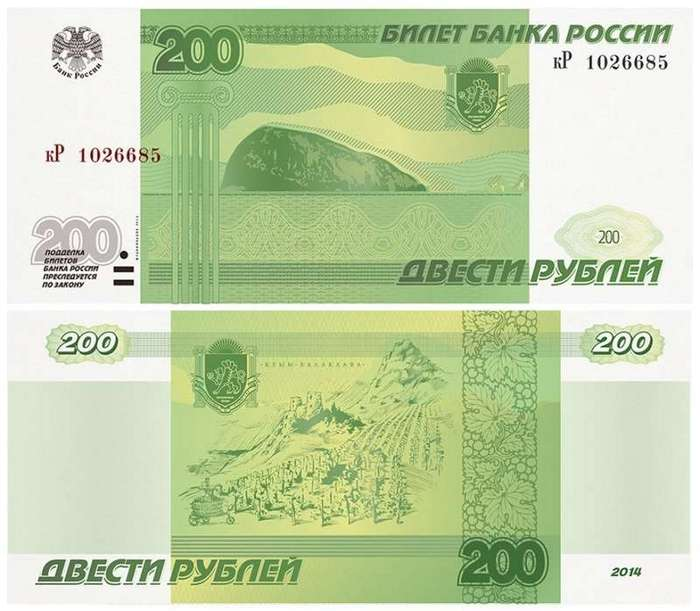 Новые российские купюры: запоминайте картинку!
