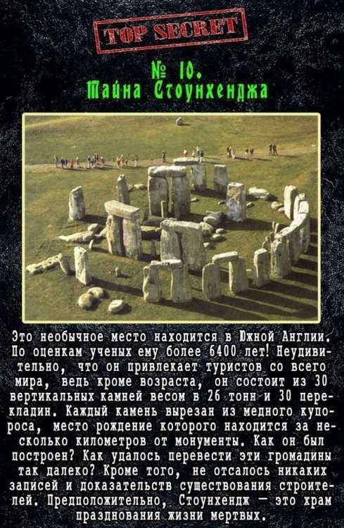 Неразгаданные тайны в истории человечества (11 фото)