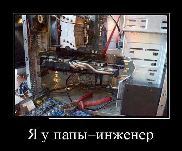 Демотиваторы №1353 (30 фото)