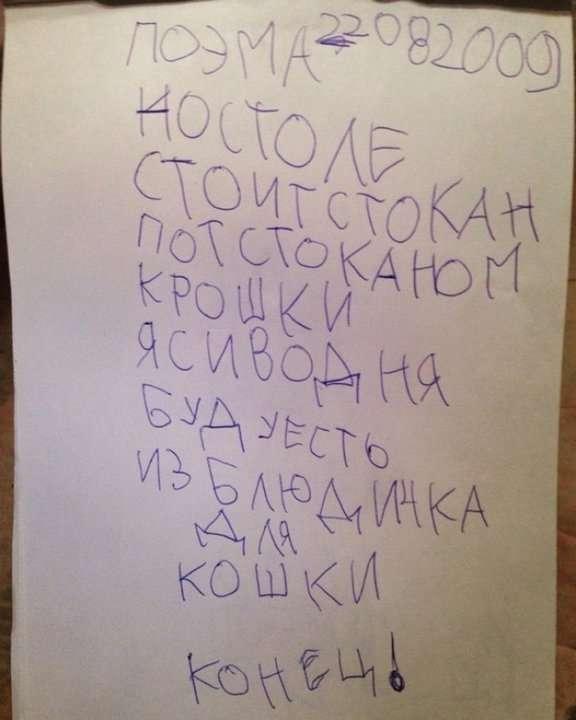 Детские записки с совершенно неожиданным финалом
