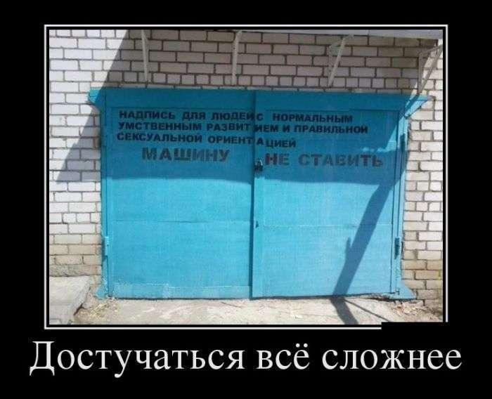 Демотиваторы №1396 (30 фото)