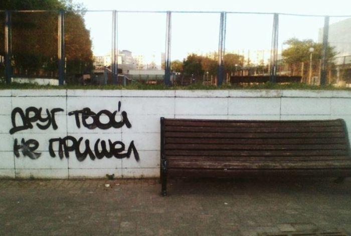 Надписи на улице имеющие глубокий смысл