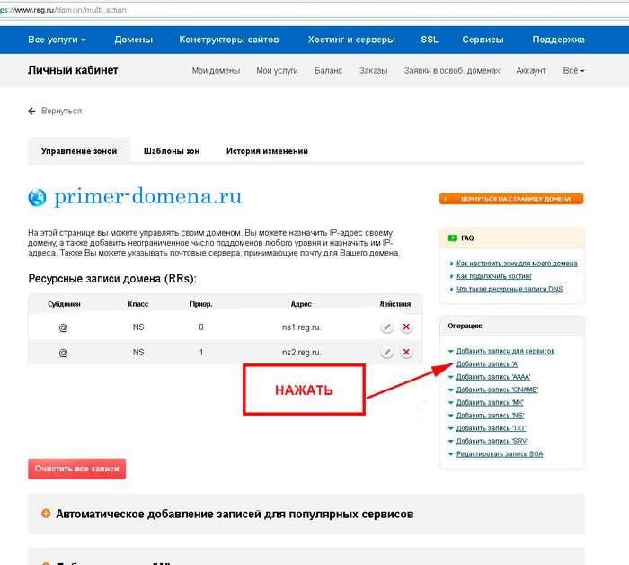Настройка собственного доменного имени миртесен (mirtesen.ru) на сайте Reg.ru