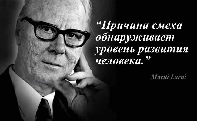 Цитаты и афоризмы Мартти Ларни