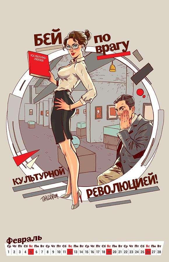 «Рябчиков жуй»: художник нарисовал забавный календарь к 100-летию Октябрьской революции