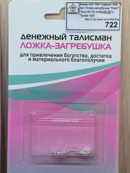 Православная продукция