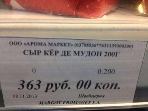Российские ценники