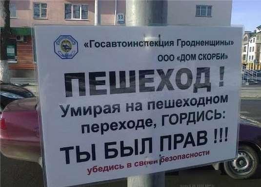 Веселые картинки из братской Беларуси