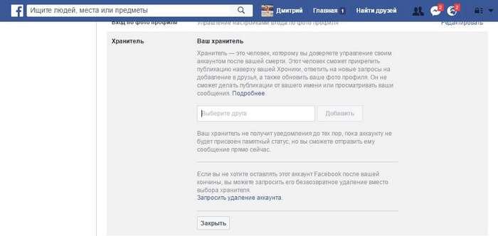 Выдаем секреты: 6 функций Facebook, о которых вы не знали