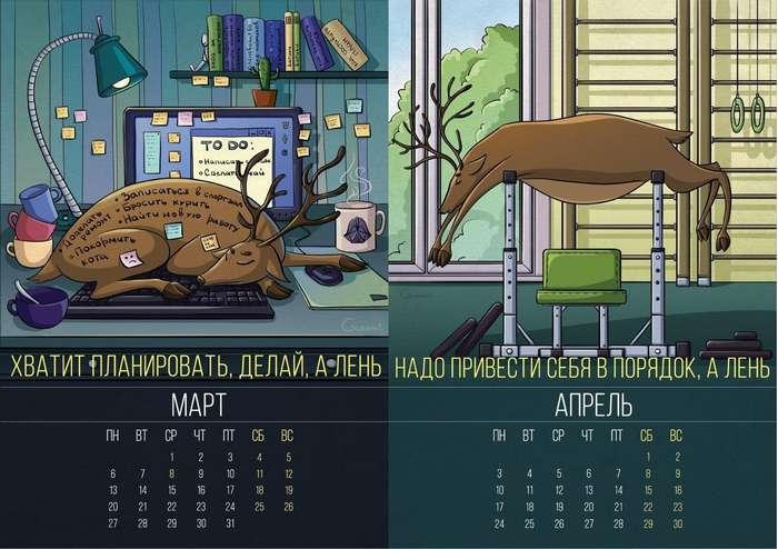 А ленивый календарь на 2017 год