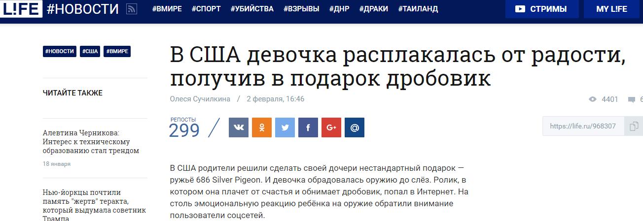 Как скучно я живу! Безумные, но реальные заголовки российских новостей на тему оружия