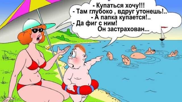 С ЖЕНСКОГО ФОРУМА ОБ ОТДЫХЕ