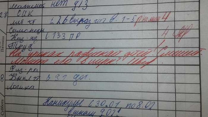 22 по-настоящему странных послания из школьных дневников