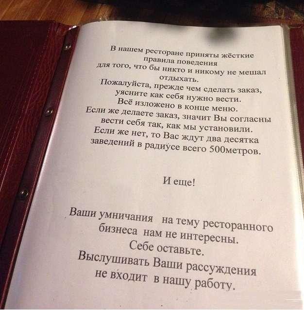 Меню в ресторане г. Иваново. Новые вершины обслуживания клиентов )