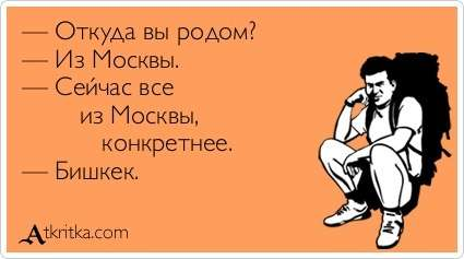 Кое-что о любимой Москве (она же Понаехавск, она же Москвабад)