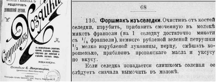 Форшмак от тети Фани из Одессы: чудо из чудес из обычной селедки!