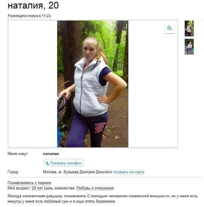 знакомства девушка новосибирск авито