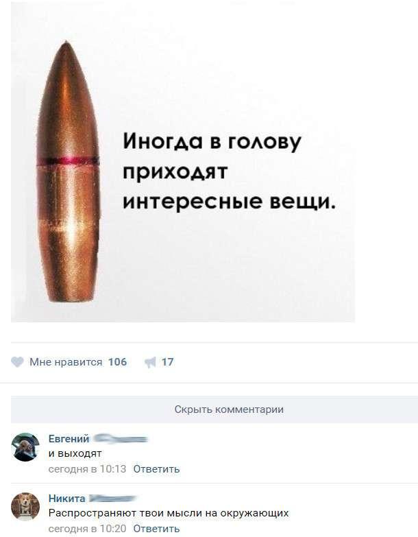 ЛЮДИ УМЕЮТ ВЕСЕЛО КОММЕНТИРОВАТЬ)))