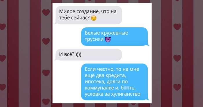 примеры смс знакомств для девушки