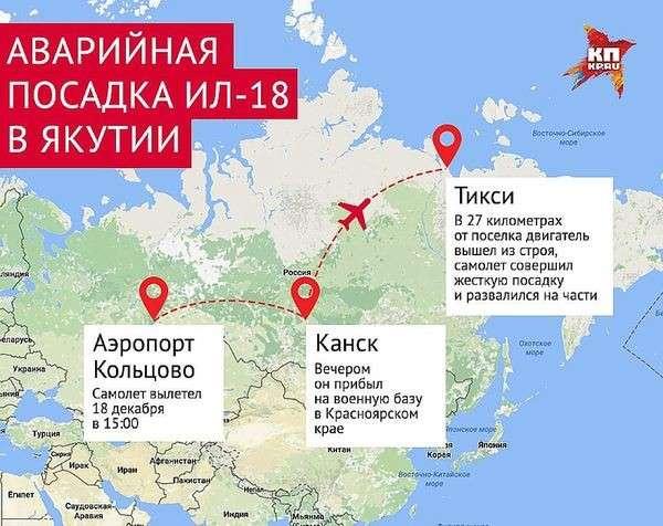 Коллеги пилота, посадившего ИЛ-18 в Якутии без крыльев: