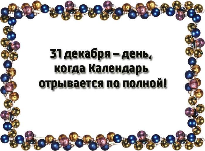 15 ЮМОРИСТИЧЕСКИХ ОТКРЫТОК, КОТОРЫЕ НАПОМНЯТ, ЧТО НОВЫЙ ГОД УЖЕ НЕ ЗА ГОРАМИ