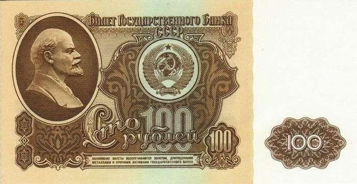 Реальные деньги: советские купюры
