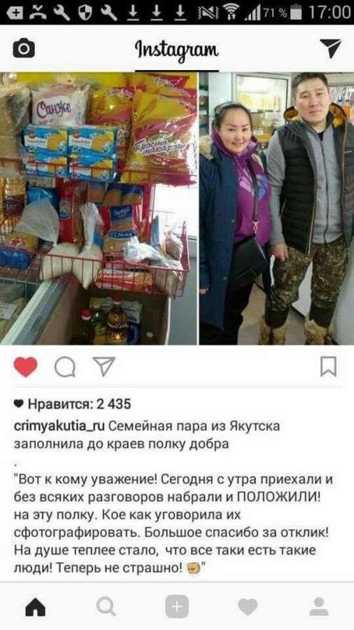 В Якутске любители халявы сгребли продукты с «доброй полки»