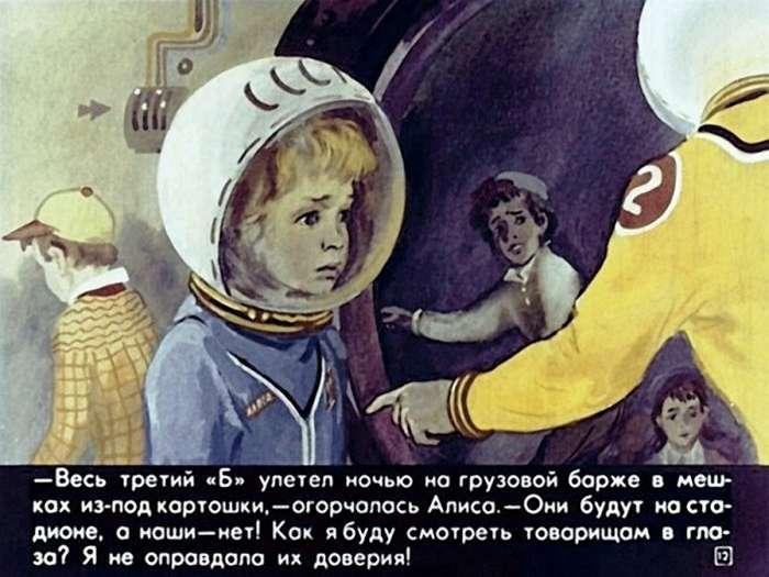 «Тайна третьей планеты»
