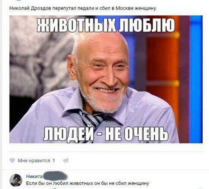 Задорные комментарии из социальных сетей