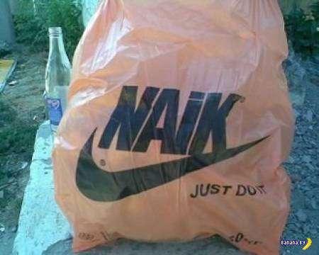 До сих пор подделывают известные бренды!