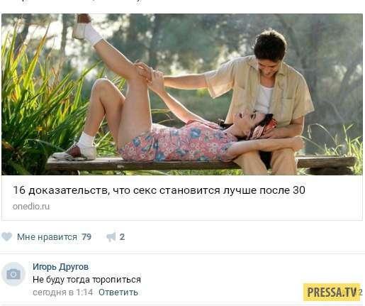 Смешные sms диалоги и комментарии из социальных сетей (38 скриншотов)