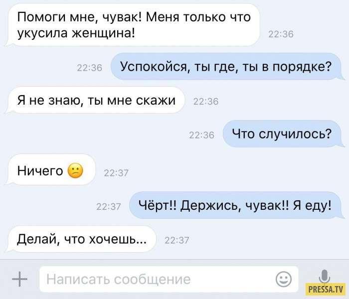 Смешные комментарии и смс диалоги (31 скриншот)