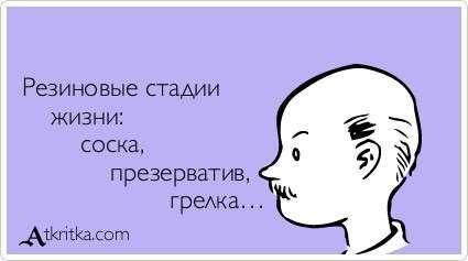 """Философские юмор в """"Аткрытках"""" (45 штук)"""
