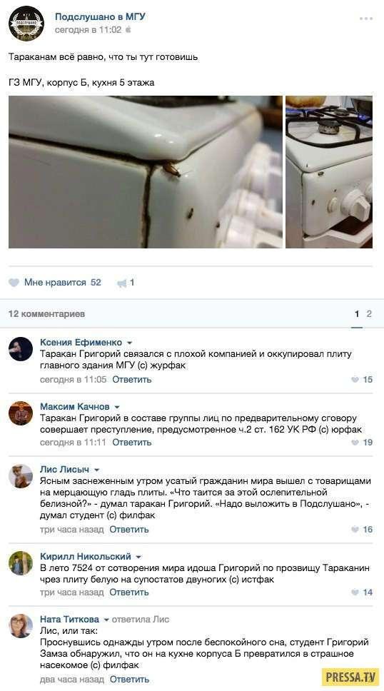 Смешные комментарии и Смс переписки (37 скриншотов)