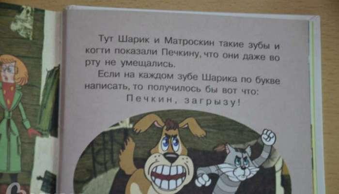 Абсурдные глупости детских учебников